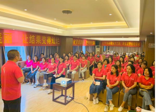 2020焦娇美人四川省东方之韵、净宝套新品培训会