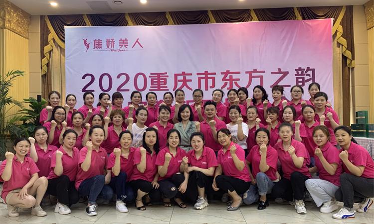 2020年6月重庆团队培训